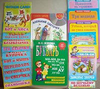 Отдается в дар Букварь и книги для обучения чтению