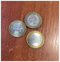 Отдается в дар 10 рублей биметалл