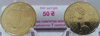 Отдается в дар Пам'ятна монета «70 років Перемоги. 1945-2015″