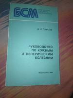 Отдается в дар Медицинская литература