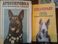 Отдается в дар Собаководам