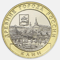 Отдается в дар Биметалл 10 рублей Клин