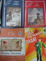 Отдается в дар Книги для детей и подростков