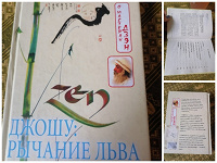 Отдается в дар Книга от мастера дзэн «джошуа: рычание льва»