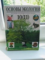 Отдается в дар Учебник «Основы экологии» 10(11) класс 2001 год