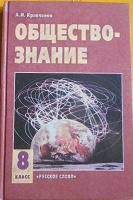 Отдается в дар Учебник по обществознанию 8 класс