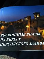 Отдается в дар Журнал шикарные виллы персидского залива