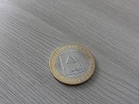 Отдается в дар Монета 10руб. Курганская область