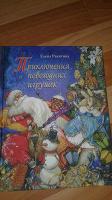 Отдается в дар Детская книга «Приключения новогодних игрушек»