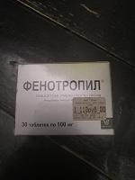 Отдается в дар Фенотропил, таблетки для студентов