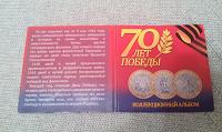 Отдается в дар Буклет 70 лет ВОВ (под монеты)