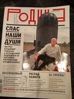 Отдается в дар Журнал «РОДИНА»