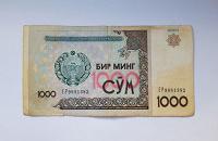 Отдается в дар 1000 сум Узбекистана