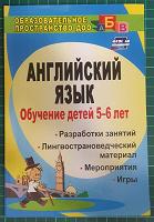 Отдается в дар Методичка по английскому