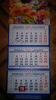 Отдается в дар Календарь настенный
