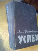 Отдается в дар Лион Фейхтвангер «Успех» 1958 г