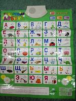 Отдается в дар Говорящая азбука