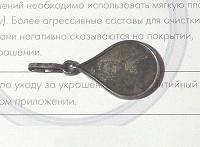 Отдается в дар Медальон для Анастасии