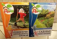 Книжки для дачников