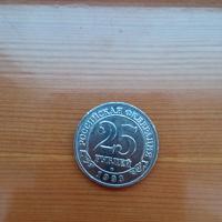 Отдается в дар 25 Рублей Шпицберген 1993 года.