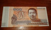 Отдается в дар Денежка Камбоджи.
