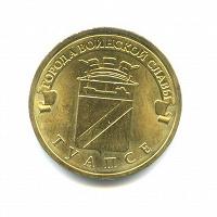 Отдается в дар монета«города воинской славы», «туапсе»