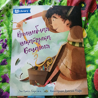 Отдается в дар Детская книга. Серия пижамная библиотека.
