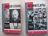Отдается в дар ЖЗЛ. Скворцов-Степанов и «Комиссары»