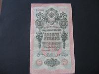 Отдается в дар 10 руб. 1909 г. Российская империя