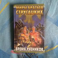 Отдается в дар Книга. Миры братьев Стругацких. Время учеников 2
