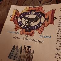 Книга Токмаковой детям