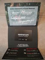 Отдается в дар Бонусная карта магазина «Мираторг»