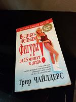 Отдается в дар Книга про бодифлекс