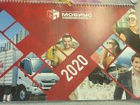 Отдается в дар Календари настенные 2020 год