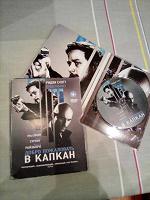 Отдается в дар DVD Добро пожаловать в капкан