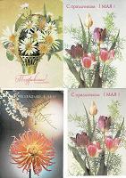 Отдается в дар Открытки СССР, цветы