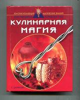Отдается в дар «Кулинарная магия»