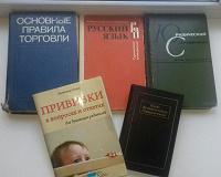 Отдается в дар Справочная литература