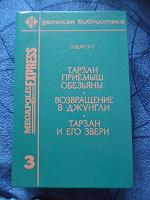 Отдается в дар Э.Берроуз «Тарзан»