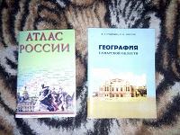 Отдается в дар 2 книги для детей и школьников