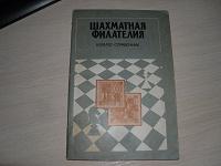 Отдается в дар Книга шахматная филателия