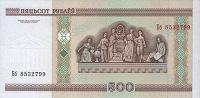 Отдается в дар Бона Беларуси