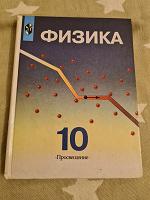Отдается в дар Учебник физика 10 класс