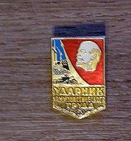 Отдается в дар Значок СССР
