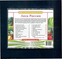 Отдается в дар CD — Аудиоэнциклопедия «Леса России»
