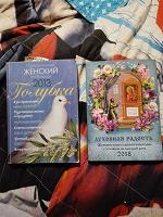 Отдается в дар Календари (старых лет)