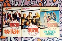 Отдается в дар Серия книг «Беверли Хиллз, 90210».