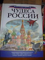 Отдается в дар Книга энциклопедия Чудеса России
