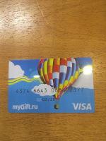 Отдается в дар Пластиковая карточка MyGift