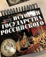 Отдается в дар Календарь «История государства Российского»